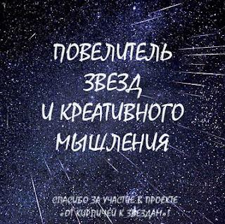Повелитель звезд и креативного мышления