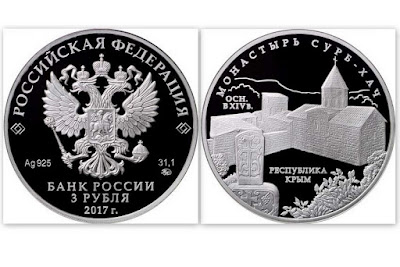 Монета 3 рубля 2017 год, Россия. Монастырь Сурб-Хач, Республика Крым