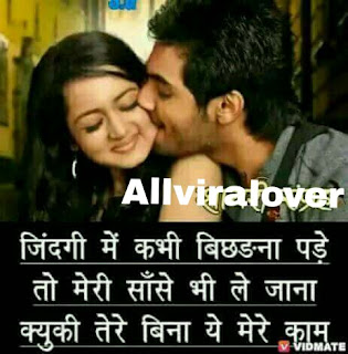 Best SMS Love Shayari and images