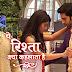 Oh No Aditya Kidnap Naira In Star Plus Yeh Rishta Kya Kehlata Hai