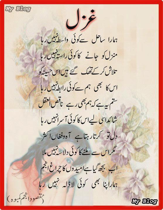 Urdu ghazals mp3