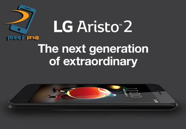 مواصفات وسعر هاتف LG Aristo 2 الجديد 2018 بالصور