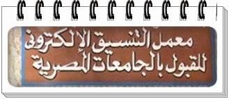 اماكن خاليه لطلاب تنسيق المرحله الثالثه لثانويه العامه 2014 تنسيق المرحله 3