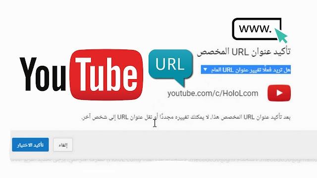 الحصول على عنوان url مخصص لقناتك,كيف تعمل عنوان url مخصص لقناتك,عنوان url,تغيير url قناة اليوتيوب,انشاء عنوان url لليوتيوب,اليوتيوب,كيفية انشاء عنوان url مخصص لقناتك على اليوتيوب,يوتيوب,عنوان url مخصص للقناة,عنوان,كيفية انشاء عنوان url,قنوات يوتيوب