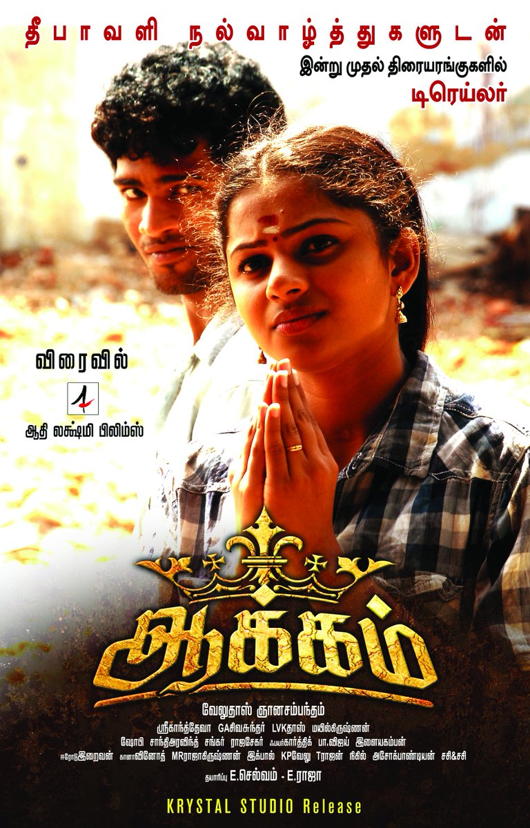 Aakkam Tamil Movie Latest Posters