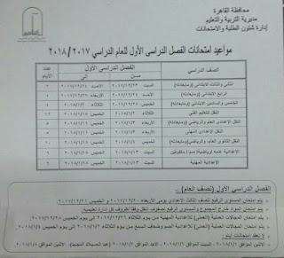 تقديم موعد امتحانات الفصل الدراسى الأول محافظة القاهرة 2017/2018 وجدول الامتحانات