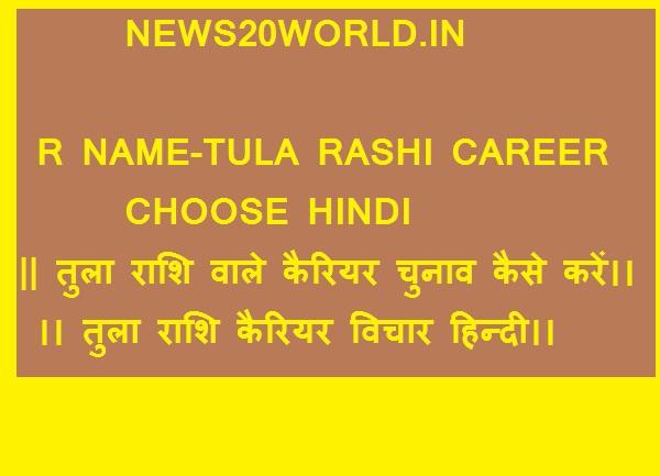 R NAME-TULA RASHI CAREER CHOOSE HINDI