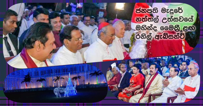 https://www.gossiplankanews.com/2018/12/maithripala-christmas-with-mahinda.html#more