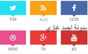 افضل اضافات بلوج,اضافات احترافية لبلوجر,اضافات مواقع تواصل على مدونة بلوجر,أضافات مدونة بلوجر
