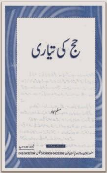Hajj Ki Tayaari