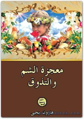 تحميل كتاب معجزة الشم والتذوق - هارون يحي