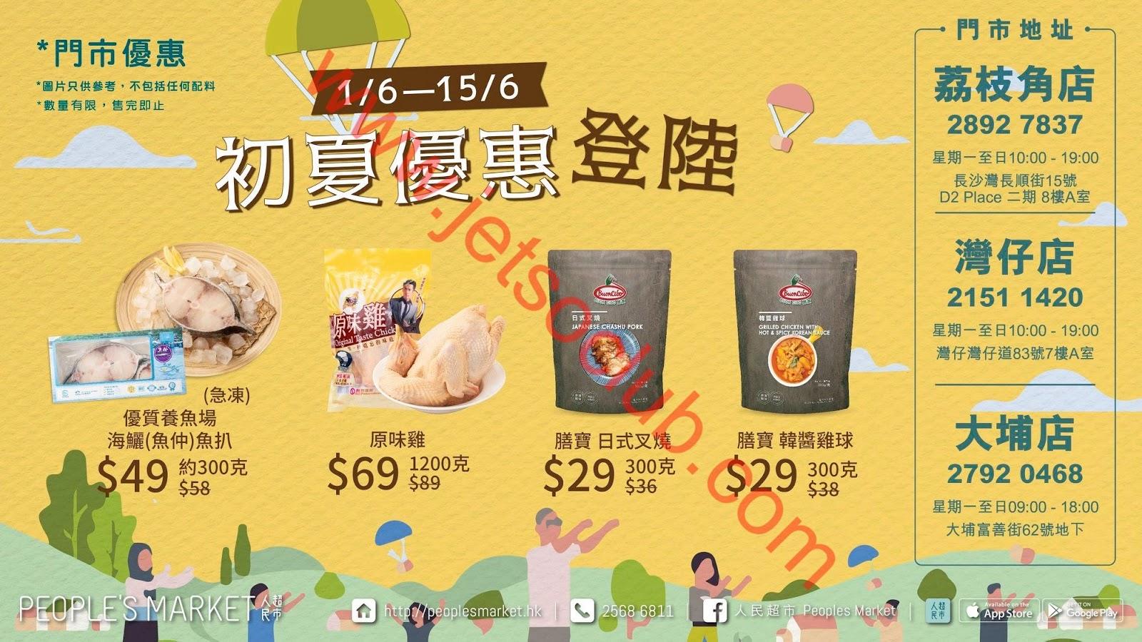 人民超市:初夏優惠(至15/6) ( Jetso Club 著數俱樂部 )