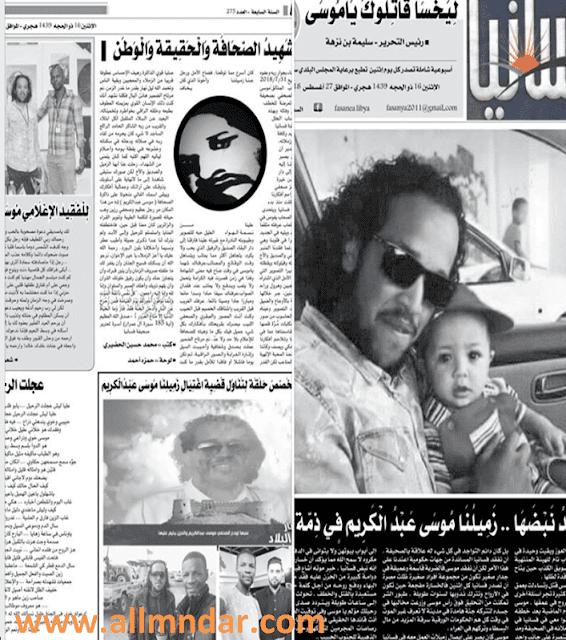صحيفة فسانيا
