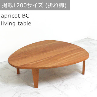 【LT-T-028】アプリコット BC リビングテーブル