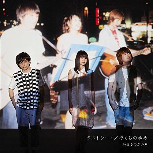 [Single] いきものがかり – ラストシーン/ぼくらのゆめ(2016.08.24/MP3/RAR)