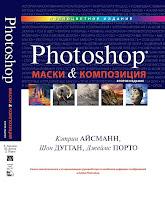 книга Кэтрин Айсманн и др. «Маски и композиция в Photoshop» (книга цветная,2-е издание)