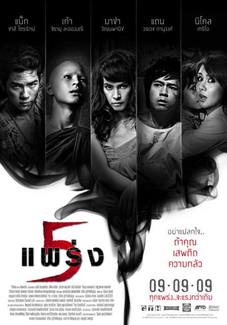 Xem Phim 5 Câu Chuyện Kinh Dị 2009