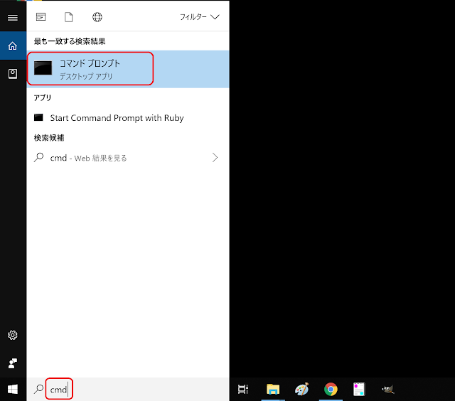 Windows10でコマンドプロンプトを開く