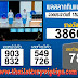 Thailand Lottery live results 01 August 2018 Saudi Arabia on TV