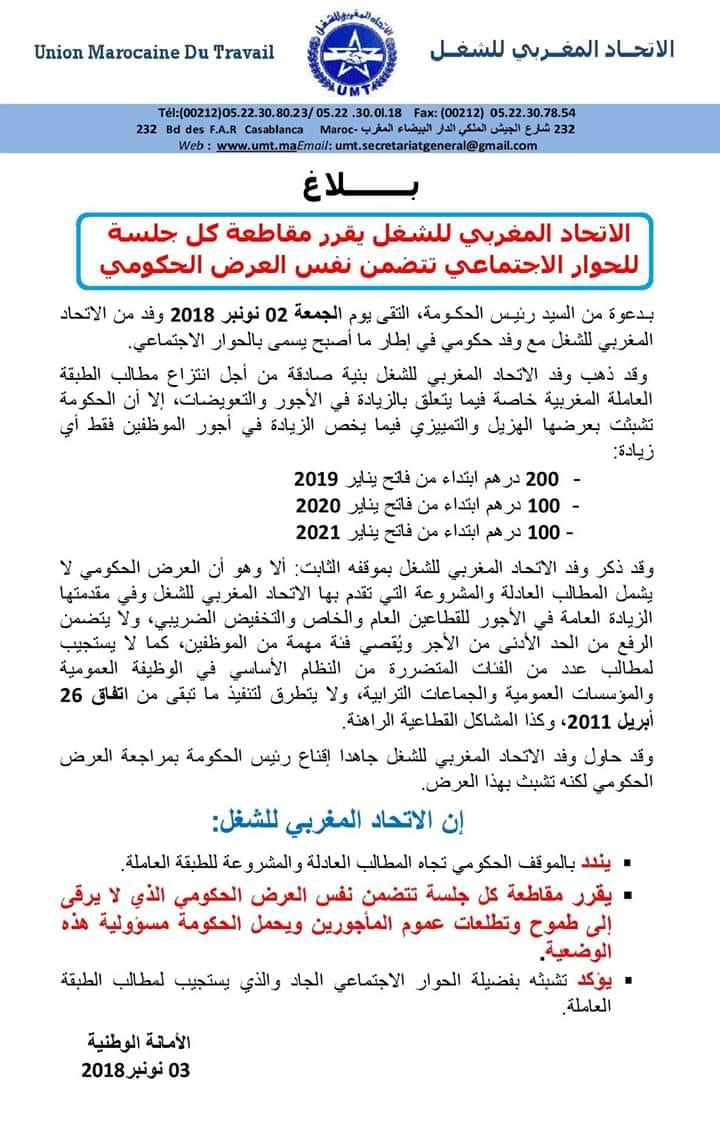الاتحاد المغربي للشغل يقرر مقاطعة كل جلسة للحوار الاجتماعي تتضمن نفس العرض الحكومي السابق