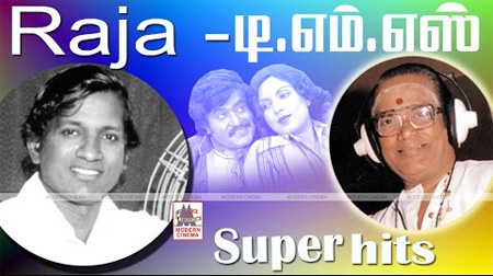 TMS Ilayaraja Hits Songs