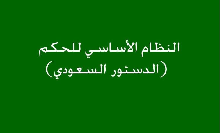 دستور المملكة العربية السعودية