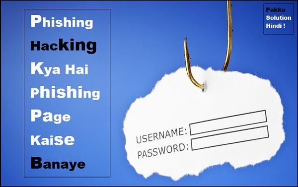 Phishing Attack Kya Hai Kisi Bhi Site Ka Phishing Page Kaise Banaye