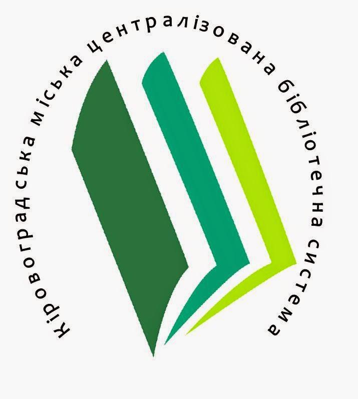 http://citylib-kirovograd.com.ua/home