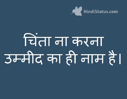 Tension - HindiStatus