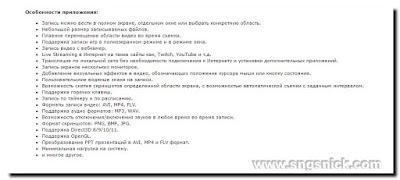 ZD Soft Screen Recorder 11.1.9 - Особенности программы