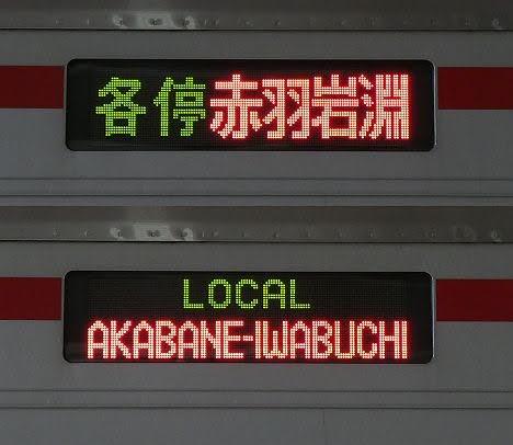 東急目黒線 東京メトロ南北線直通 各停 赤羽岩淵行き4 東急3000系