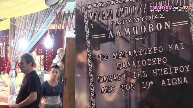 Απο το Σάββατο το παλαιότερο παζάρι της Ηπείρου - Οδηγός για τον Λάμποβο