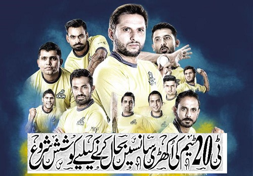Top 3 Players Of PSL Will Be Selected For World T20 2016