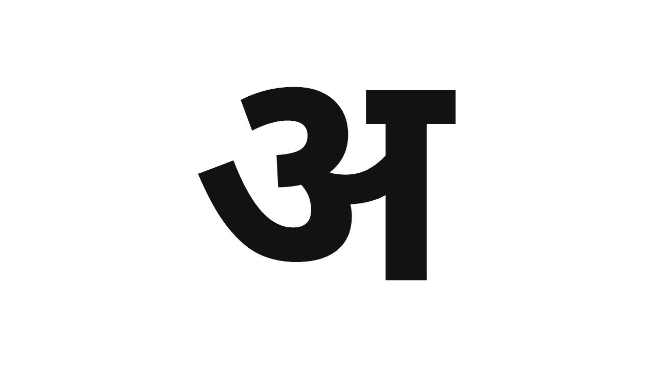 अ आद्याक्षरावरून मुलींची नावे | a Marathi Baby Girl names by initial