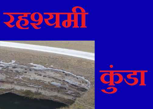 rahashyami kunda