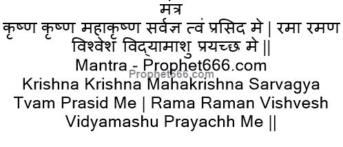 Shri Krishna Vidya Gopal Mantra Sadhana