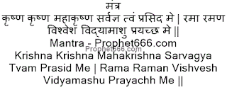 Shri Krishna Vidya Gopal Mantra to increase knowledge