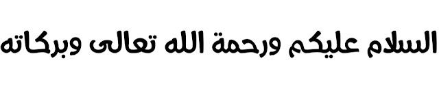 السلام عليكم ورحمة الله تعالى وبركاته