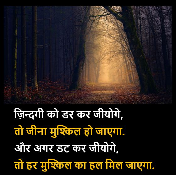 latest darr shayari images, latest darr images download