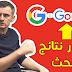 أسرار تصدر نتائج البحث في جوجل بسهولة - اكتشف كيف افعل ذلك