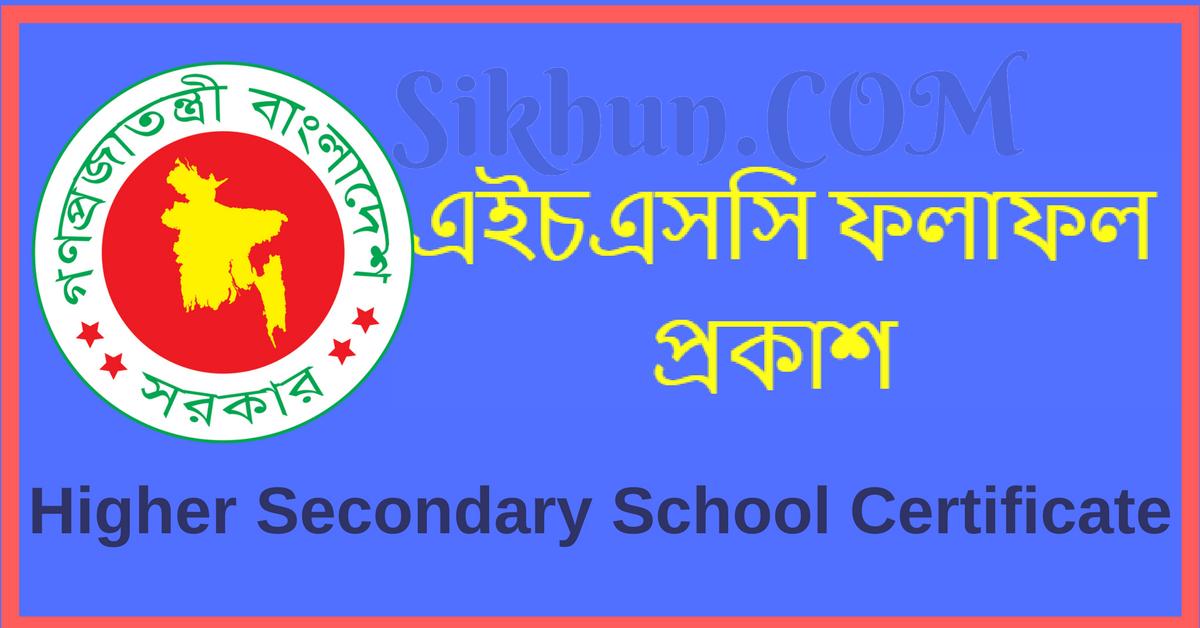Higher Secondary School Certificate HSC Result: Higher Secondary School Certificate HSC Result 2018 1