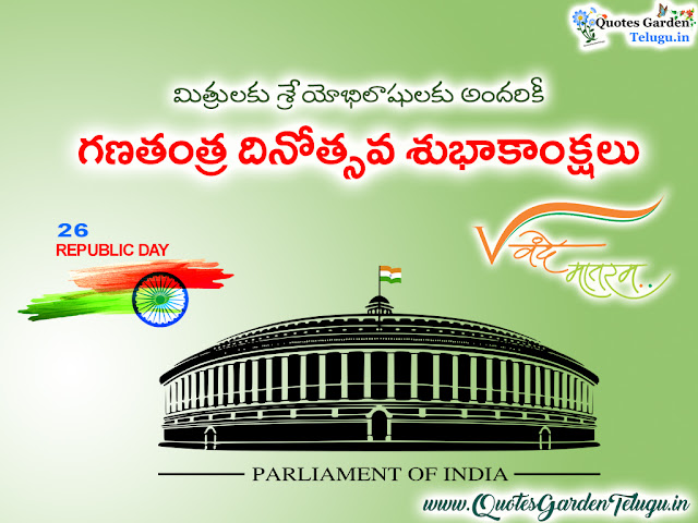 republic day telugu wishes greetings 2018