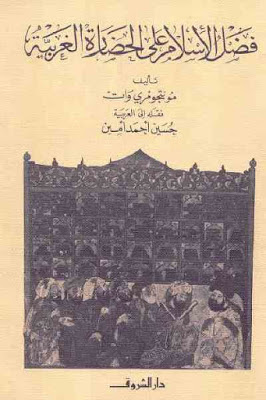 تحميل كتاب فضل الإسلام على الحضارة الغربية pdf لـ مونتجومري وات