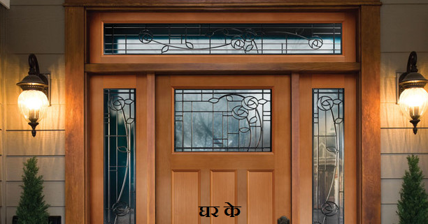 Ghar Ka Mukhya Dwar Or Vastu घर का मुख्य द्वार और वास्तु