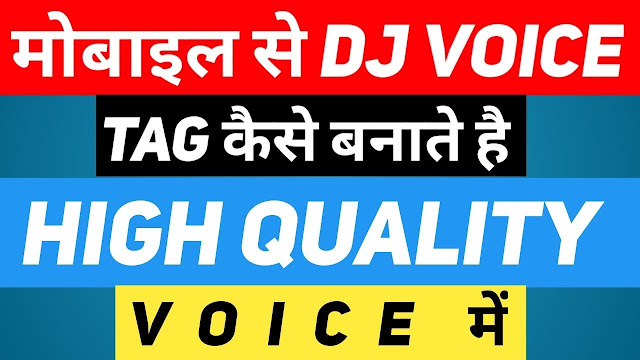 dj voice tag make online