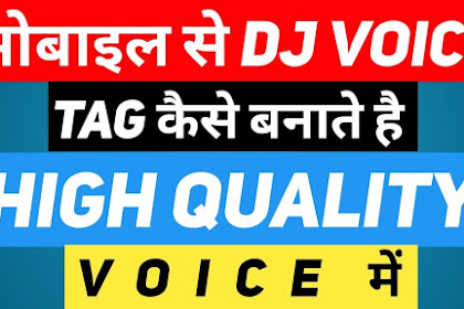 Mobile se DJ voice tag kaise banate hai ?