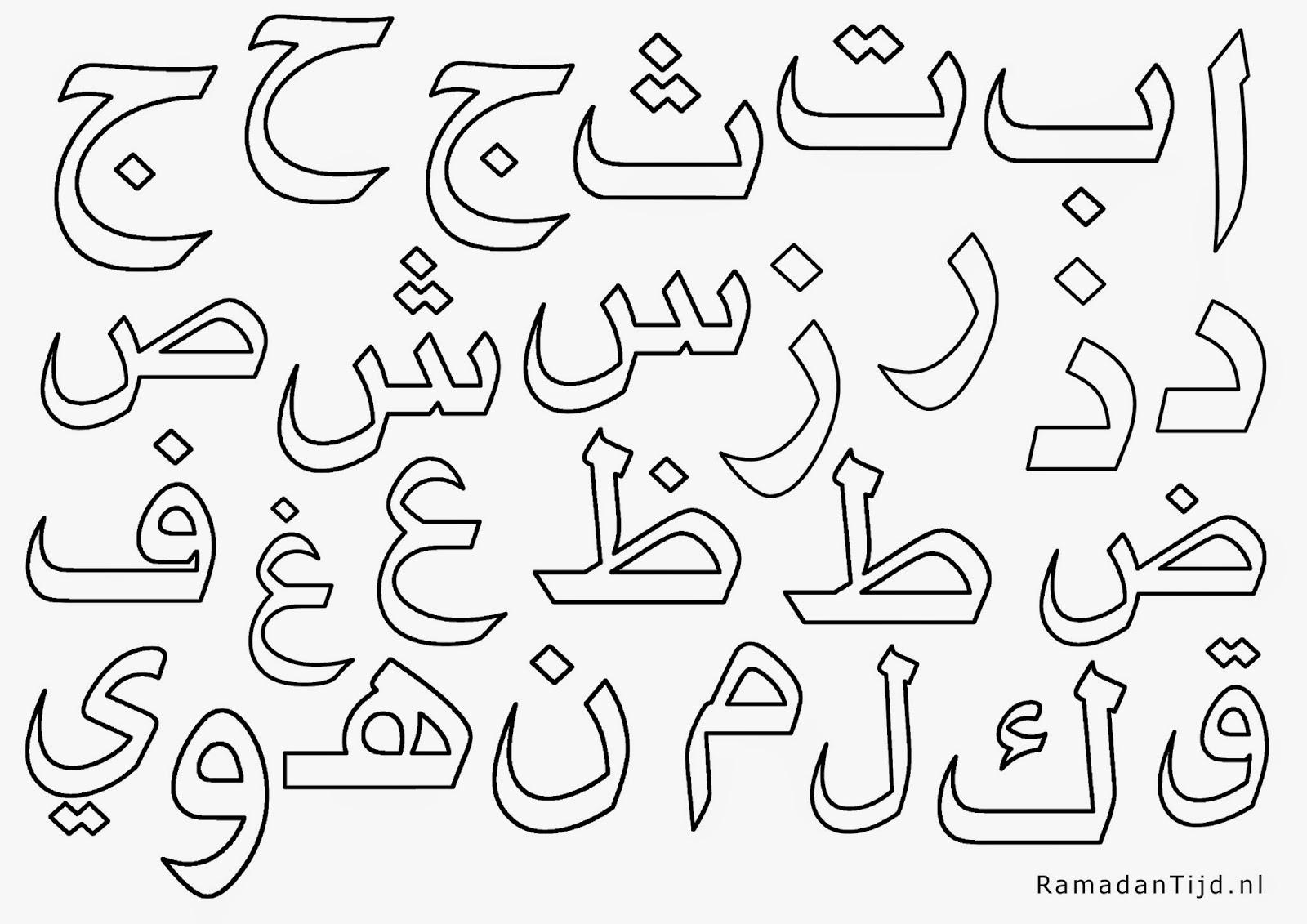 ramadan nog een paar kleurplaten