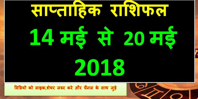 साप्ताहिक राशिफल 14-20 मई 2018 | Weekly Horoscope 14-20 May 2018 | saptahik rashifal