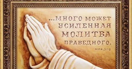 Молитва о исполнения прочитанной молитвы