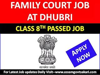 Family Court, Dhubri Recruitment 2019